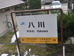 八川駅です。