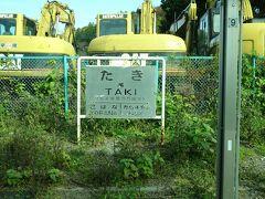 滝駅の駅名標。