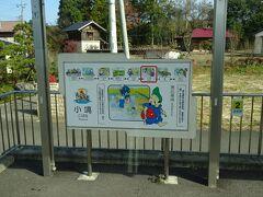 烏山線の7駅には、すべてに「七福神」が関連付けられている。 小塙駅は「恵比寿神」。