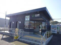 駅舎は下り線ホームに面している。 ここも建て替えられた模様。