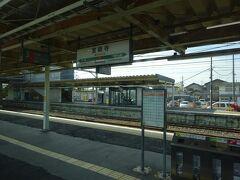 宝積寺駅。