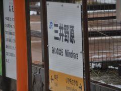 三井野原駅です。
