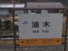 油木駅です。
