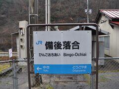 備後落合駅到着です。