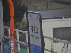 道後山駅です。