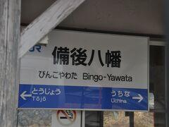 備後八幡駅です。