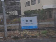 東城駅です。