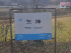 矢神駅停車です。