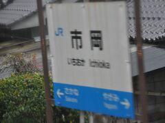 市岡駅停車です。