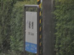 坂根駅です。
