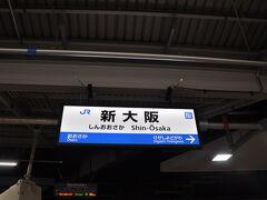 岡山到着が数分遅れて、もともと岡山駅5分接続だったのに、2分接続くらいになって階段かけ上がって何とか「のぞみ138号」に間に合いました。  今回は、新幹線乗るのに走ること多かったです。(笑)  予定通り新大阪駅到着です。