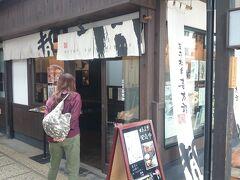 気になったので、こちらの《菓子杜氏・喜太郎》に立ち寄りました。