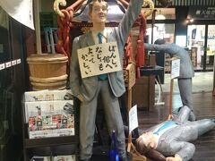 がんぎどおりの先、CoCoLo湯沢にある《越後のお酒ミュージアム ぽんしゅ館》。  今年は車で来たので飲めませんが、ここでは500円を支払うと新潟県産の日本酒をいくつか利き酒できます。うーん、飲みたいよー(泣)