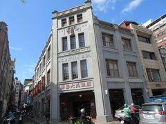 永楽市場の正面前にある「小藝?結」は迪化街のリノベ-ション第一号で、歴史的建造物に指定されていた薬屋さんを、雑貨店やカフェに転用したビルです。  なお大稲?結エリアの古い建造物をリノベーションしてプロデュースしている世代群(Sedai Group)は、そのリノベ-ションしたファッションビルやミニショッピングモールに「○藝?結」(○にはそれぞれ「小」「民」「合」等が入ります)として名付けてオープンしています。