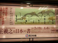 大丸へ。ここの掲示板に九州国立博物館の宣伝が。今回には間に合いませんが、3月頃なら良さそう。