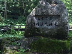 涼を求めて姫川源流湧水へ