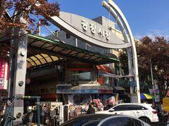 地下鉄2号線の乙支路4街駅に戻り、てくてく歩いて広蔵市場に到着。