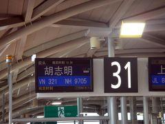 先ずは関空からベトナム・ホーチミン/タンソンニャツト国際空港へ。 ホーチミンは漢字で「胡志明」と書くんですね。オヤジ知らなかったなぁ。