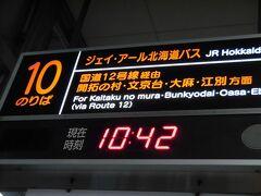 新千歳空港から、新札幌で途中下車。 ここから「北海道開拓の村」へ路線バスで向かいます。  この駅にはコインロッカーがほとんどありません。 午前10時過ぎに到着しても、 数少ないロッカーは空きがありませんでした。 半年ほど前に来たときにも、 博物館へ向かうために同じ行程を利用したばかりなので、 勝手がわかっている安心感から、 スーツケースごと移動してしまいます。
