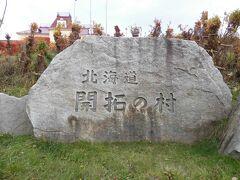 「北海道開拓の村」到着です。 ずっと行きたかった野外博物館です。