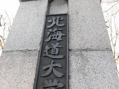 翌日は早朝から、 北海道大学キャンパス内を散策します。 もう終わりかけた銀杏並木が見たい!