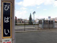 札幌から特急列車カムイで、炭鉱の町「美唄」に到着です。  どうやったら安く行けるか、さんざん検討しましたが、 帰りに遅めのランチを楽しみたかったので、 高速バスや普通列車も検討しましたが、特急列車にしました。  みどりの窓口で、「Sきっぷ」というものを事前購入すれば、 破格値で特急列車に乗車できます。自由席往復割引きっぷとなります。 JRも負けていません。高速バス対抗策のようです。