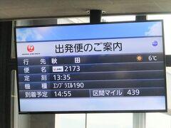 飛行機の時間が比較的遅めだったので、鈍行で大阪へ。とはいっても敦賀から湖西線経由の直通がある時間帯だったので、比較的楽でしたが。13:35発のJAL2173便で秋田へ。
