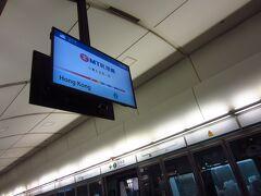 九龍駅到着。