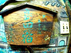 【鯛よし百番、大正時代の置屋で、歴史を偲ぶ】  東海道五十三次.....「島田宿」......  ここは東海道という設定。屋内には、「江戸へ六十八里」なんて道標が立っています。