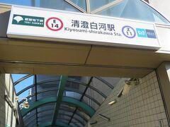 東京メトロ 清澄白河駅 13:00 渋谷から半蔵門線で約24分。  今日は、この駅から散歩スタートします。