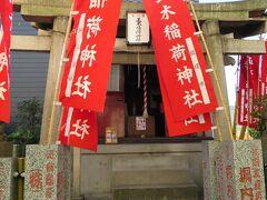 正木稲荷神社  創立年月は詳ではないが、当地の鎮守の深川神明宮の摂社または末社とも伝えられています。