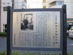 伊東深水生誕の地  伊東深水は、明治31年(1898)2月4日、深川西森下町の深川神明宮門前で生まれました。 日本画家の鏑木清方(かぶらぎきよかた)に入門し、深水の雅号(がごう)は、深川の水にちなむもので、清方がつけたものです。 深水は、江戸の浮世絵の伝統を受け継ぎ、女性の美しさを創出する日本画家として、日本の近代美術史に大きな功績を残しました。
