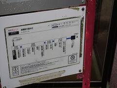 ●ケープ真鶴バス停@ケープ真鶴  JR真鶴駅からバスに乗って、ケープ真鶴にやって来ました。