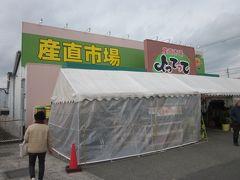 最後はここの産直市場「よってって御坊店」で買い物。  杵つき丸餅や魚のすり身天ぷらなどを買って帰ります(白いテント内は正月用の木々販売でした)。  *詳細は過去のクチコミでお願いします