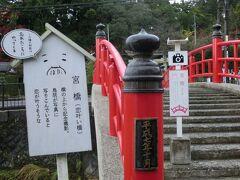 この橋と、奥にある玉作湯神社の鳥居を一緒に写真に撮ると恋が叶うとか。