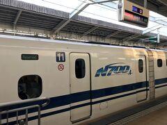 新大阪8:24発ののぞみ1号に乗りました