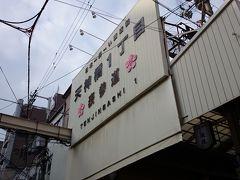 昼食時なので天神橋筋商店街で食べるところを探すことに。