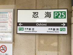 終点の八木までは行かず、こちらでチケットを渡して下車。  ずーと気になっていた「忍海」駅  無人駅だし、周りに何があるではないし、各駅停車の駅だし って事で こんな機会でもなければ利用する事もないので(^^;;  実は小樽に「忍路(おしょろ)」って地名があります 奈良にもあった 「忍海」なんて読むかわかりますか?   「おしみ」です。