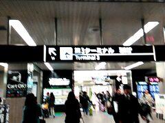 金曜日は定時に上がり、成田空港へ。久しぶりの成田からの出国。 バニラ・エアのため、第2ターミナル駅で降りて 第3ターミナルに向かいます。