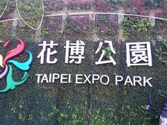 イベント会場の花博公園へ。 圓山駅からスグです。