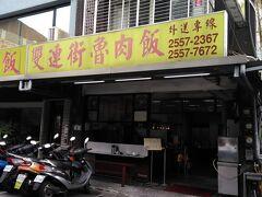 ホテルに戻る途中に寄り道して2度目の朝ごはんを食べます(笑) 双連駅近くにあるルーロー飯のお店。