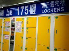 一度ホテルに戻り、荷物をまとめてチェックアウト。(12時) 台北駅のコインロッカーに荷物を預けました。 台北駅にはコインロッカーがたくさんありますが、空港に行くMRTに近いところを探しました。