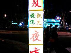 夜ごはんはこちら。中山駅から徒歩10分弱。 目当ては鶏肉飯。