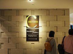 PM5:40 夕飯は「チキンライス」 JTBのガイドさんに連れられて  マンダリン・オーチャードホテル内の「チャーターボックス」にやって来ました。