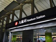 午前中の便だと超早朝便でなくても朝早くホテルを出ないといけないから辛いですね…。 九龍駅についたのはまだ9時前、早起きが苦手な私、眠いです。