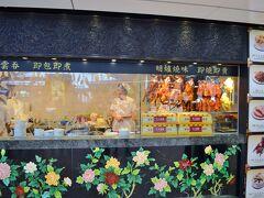 ホテルで朝食は食べましたが、美食の都、香港を離れる事を考えると薄くなってきた後ろ髪を引かれる思いです。 制限エリア内にはチェーン店ながら納得クオリティーの中華料理店が何店舗かあります。