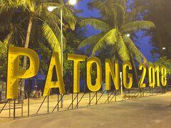 インスタ映えしそうなサイン。 朝夜明け前にビーチ沿いをランニング、徹夜組なのか既に結構な人がビーチで遊んでました。