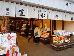近鉄奈良駅前にいきなり和菓子屋。京都に本店のある寛永堂ですが…