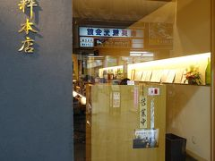 寒いので暖かいうどんを食べに、ひがしむき商店街の釜粋本店に来ました。 とてもオシャレなうどん屋です。