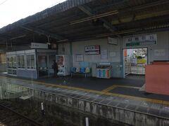 南生駒駅。